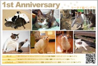Postcard_ktai1st_090209_2