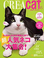 CREA CAT