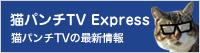 猫パンチTV Express